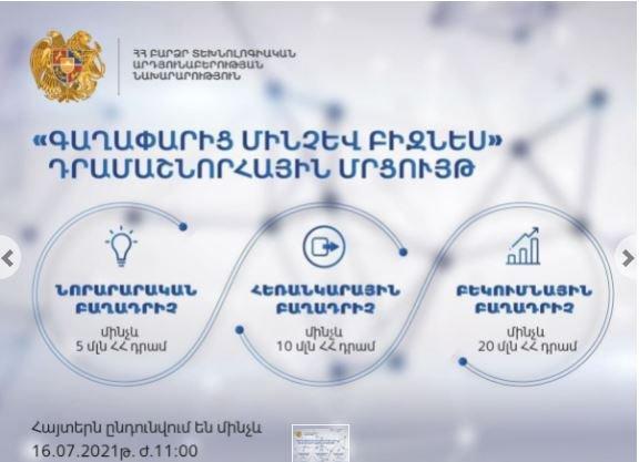 «От идеи к бизнесу» - в Армении объявлен конкурс на получение государственного гранта будущего стартапа