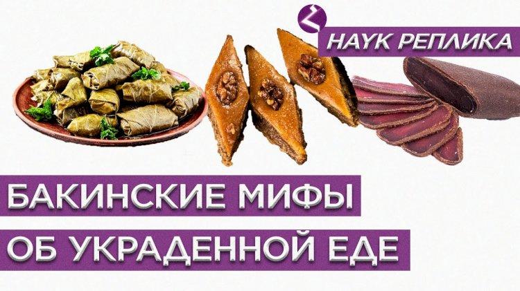 Пора поставить точки над i , азербайджанцы крадут армянское кулинарное достояние